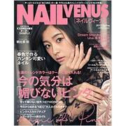 NAIL VENUS (ネイルヴィーナス) 2017年 03月号 [雑誌]