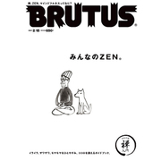 BRUTUS (ブルータス) 2017年 2/15号 [雑誌]