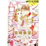 ハーモニィRomanceDX 2017年 03月号 [雑誌]