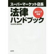 スーパーマーケット店長法律ハンドブック〈2017年版〉 [単行本]