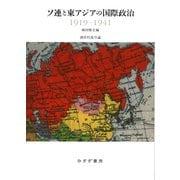 ソ連と東アジアの国際政治 1919-1941(東北アジア研究専書) [単行本]