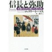 信長と弥助―本能寺を生き延びた黒人侍 [単行本]