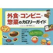 外食・コンビニ・惣菜のカロリーガイド [単行本]