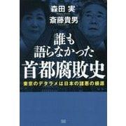 誰も語らなかった首都腐敗史―東京のデタラメは日本の諸悪の根源 [単行本]