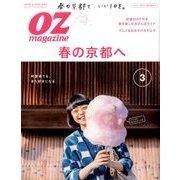 OZ magazine (オズ・マガジン) 2017年 03月号 No.539 [雑誌]