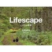 Lifescape―いのちの風景 [単行本]