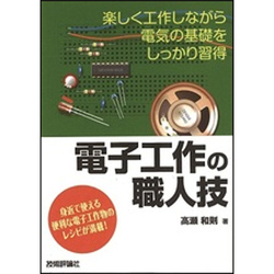 電子工作の職人技 [単行本]