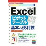 今すぐ使えるかんたんmini Excel ピボットテーブル 基本&便利技 [Excel 2016/2013 対応版] [単行本]