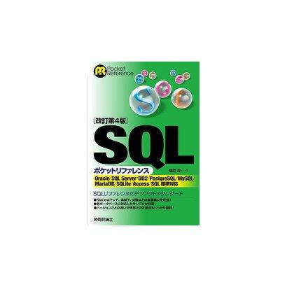 [改訂第4版]SQLポケットリファレンス [単行本]