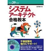 平成29年度 システムアーキテクト合格教本 [単行本]