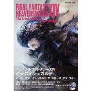 FINAL FANTASY XIV: HEAVENSWARD | The Art of Ishgard - The Scars of War -(SE-MOOK) [ムックその他]