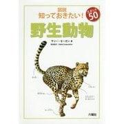 野生動物(図説 知っておきたい!スポット50) [図鑑]