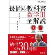 長岡の教科書数学3全解説 [全集叢書]