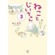 ねことじいちゃん 3(メディアファクトリーのコミックエッセイ) [単行本]