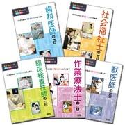 医療・福祉の仕事見る知るシリーズ(全5巻セット) [単行本]
