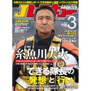 Jレスキュー (ジェイレスキュー) 2017年 03月号 vol.86 [雑誌]