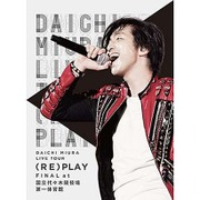 DAICHI MIURA LIVE TOUR (RE)PLAY FINAL at 国立代々木競技場第一体育館