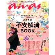 an・an (アン・アン) 2017年 2/8号 No.2039 [雑誌]