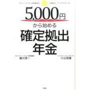 5、000円から始める確定拠出年金-サラリ-マンも・自営業者も・公務員も・パ-トタイマ-も [単行本]