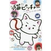 おはなし 猫ピッチャー―ミー太郎、ニューヨークへ行く!の巻(小学館ジュニア文庫) [新書]
