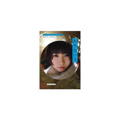 藤咲彩音×浅田政志 あやねいろ(でんぱ組.incアートブックコレクション〈3〉) [単行本]