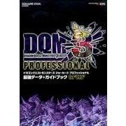 ドラゴンクエストモンスターズ ジョーカー3 プロフェッショナル 最強データ+ガイドブック for 「PRO」(SE-MOOK) [ムックその他]