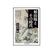 頼山陽とその時代〈上〉(ちくま学芸文庫) [文庫]