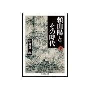 頼山陽とその時代〈下〉(ちくま学芸文庫) [文庫]