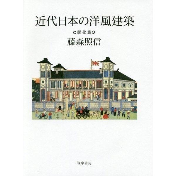 近代日本の洋風建築 開化篇 [単行本]