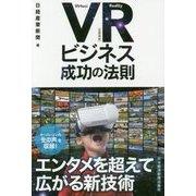 VR(仮想現実)ビジネス成功の法則 [単行本]