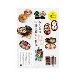 みんなのお弁当暮らし日記―こんなの食べたい!作ってあげたい! [単行本]