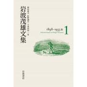 岩波茂雄文集〈1〉1898-1935年 [単行本]