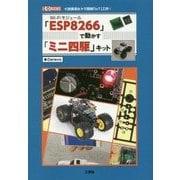 「ESP8266」で動かす「ミニ四駆」キット(I・O BOOKS) [単行本]