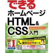 できるホームページ HTML5&CSS3入門 Windows 10/8.1/7対応 [単行本]