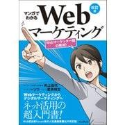 マンガでわかるWebマーケティング 改訂版 Webマーケッター瞳の挑戦! [単行本]