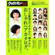 大人の髪型はつややかに、華やかにおしゃれヘアカタログ。(マガジンハウスムック) [ムックその他]