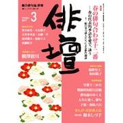 俳壇 2017年 03月号 [雑誌]