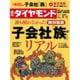 週刊 ダイヤモンド 2017年 2/11号 [雑誌]