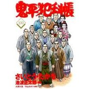 鬼平犯科帳 100(文春時代コミックス) [単行本]