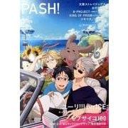 PASH! ILLUSTRATION FILE 2017(生活シリーズ) [ムックその他]