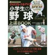 小学生の野球上達BOOK―DVDでレベルアップ(小学生スポーツシリーズ) [単行本]