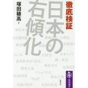 徹底検証 日本の右傾化(筑摩選書) [全集叢書]