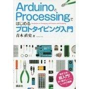 ArduinoとProcessingではじめるプロトタイピング入門 [単行本]
