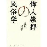 偉人崇拝の民俗学 [単行本]