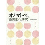 オノマトペの語義変化研究 [単行本]