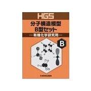 HGS分子構造模型B型セット-有機化学研究用 [全集叢書]