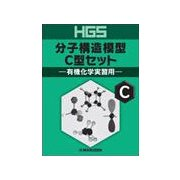 HGS分子構造模型C型セット-有機化学実習用 [全集叢書]