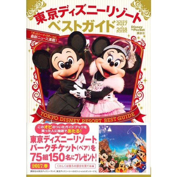 東京ディズニーリゾートベストガイド 2017-2018(Disney in Pocket) [ムックその他]