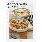 人気料理家5人が伝授 ふたりで食べる日のとっておきレシピ(講談社のお料理BOOK) [単行本]
