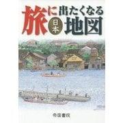 旅に出たくなる地図 日本 19版 [単行本]